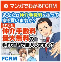 あなたは仲介手数料を払って家を買いますか?それとも仲介手数料最大無料の(株)FCRMにお願いしますか?