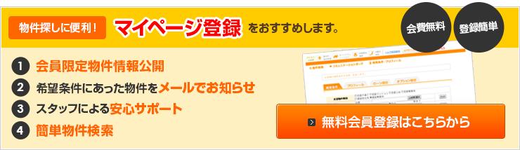 物件探しに便利! マイページ登録をおすすめします。